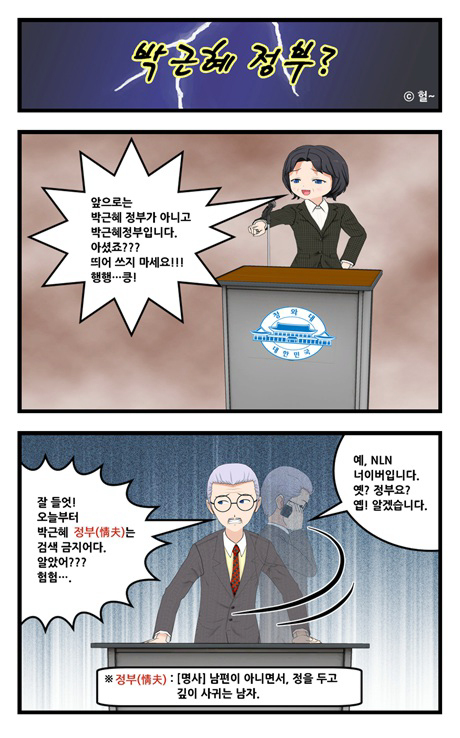 1365087737_20130404_박근혜정부.jpg