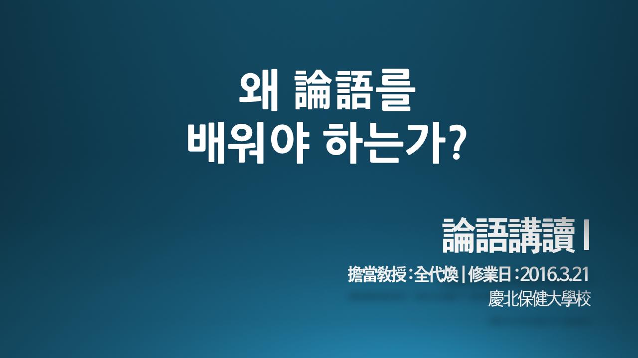 20160321_논어강독_왜논어를배워야하는가.png